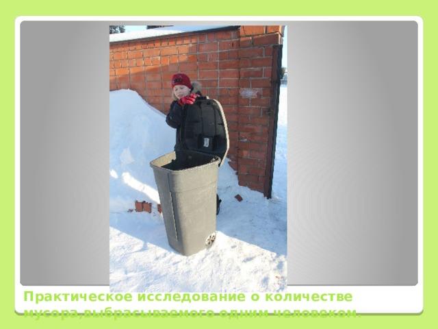 Практическое исследование о количестве мусора,выбрасываемого одним человеком.