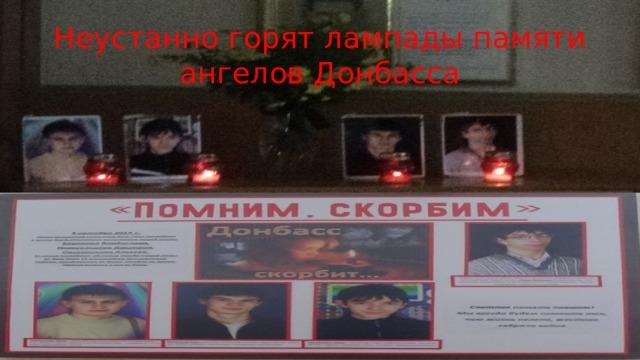 Неустанно горят лампады памяти ангелов Донбасса