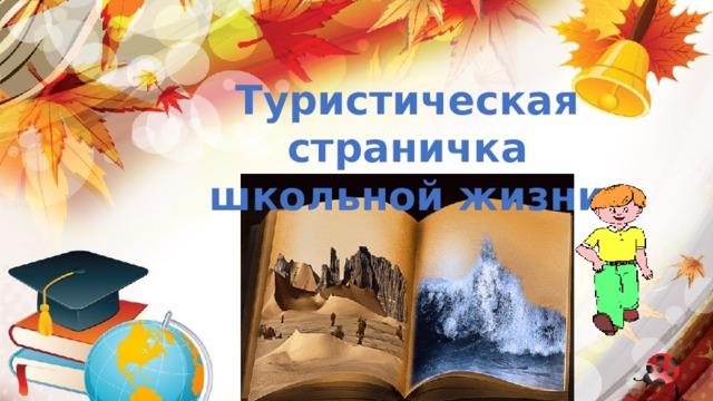 Туристическая страничка школьной жизни