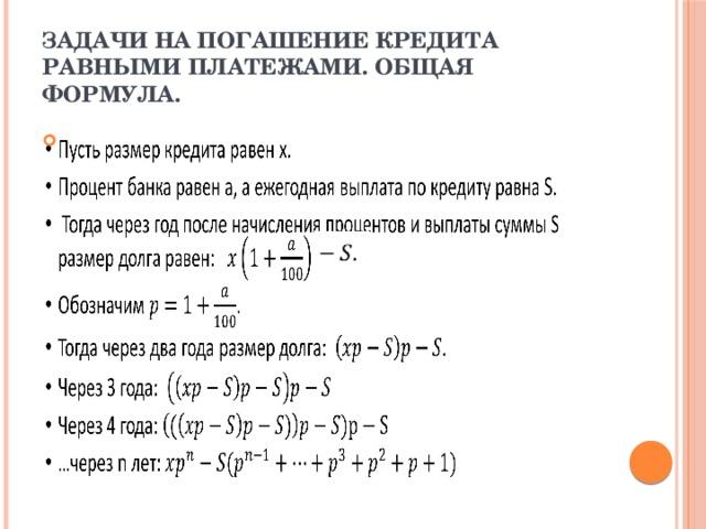 проект по математике 7 класс кредит