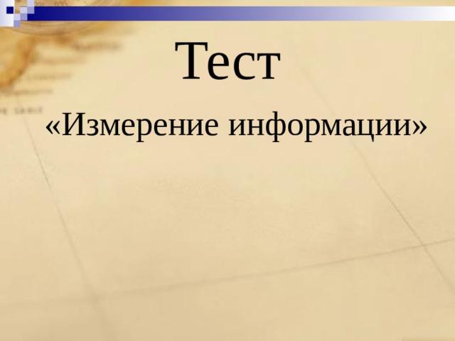 Тест «Измерение информации»