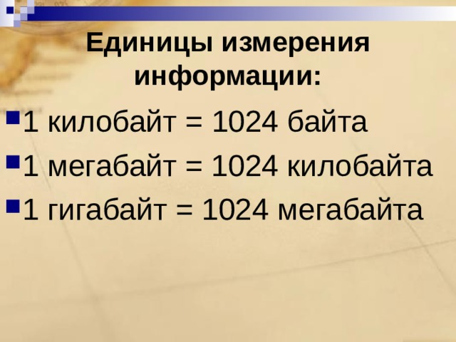 Единицы измерения информации: 1 килобайт = 1024 байта 1 мегабайт = 1024 килобайта 1 гигабайт = 1024 мегабайта