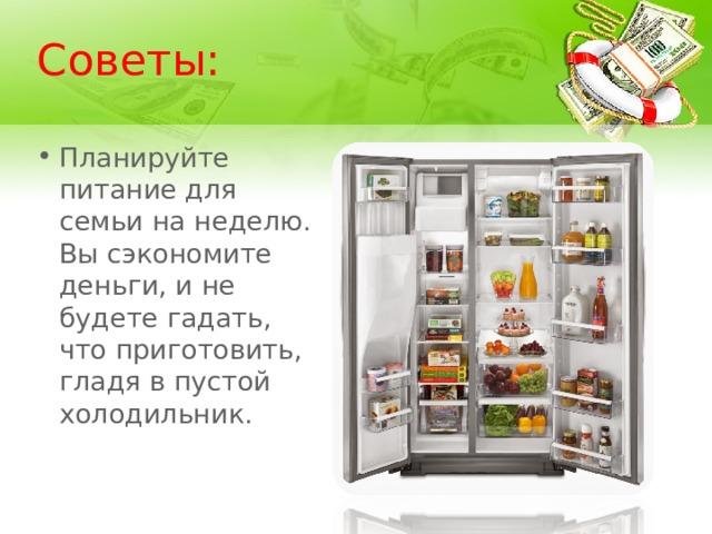 Советы: Планируйте питание для семьи на неделю. Вы сэкономите деньги, и не будете гадать, что приготовить, гладя в пустой холодильник.