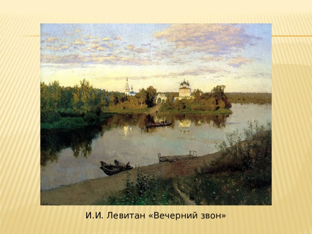 И.И. Левитан «Вечерний звон»