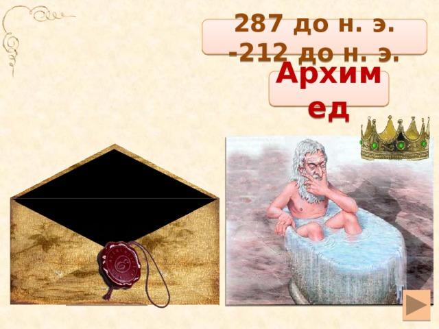 287 до н. э. -212 до н. э. Архимед