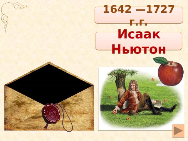 1642 —1727 г.г. Исаак Ньютон