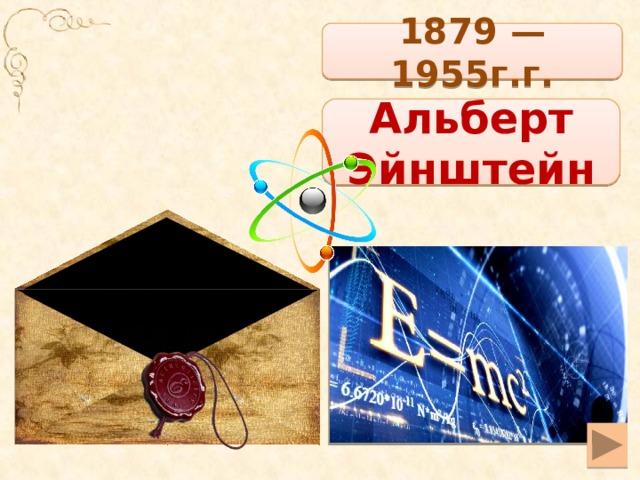 1879 — 1955г.г. Альберт Эйнштейн