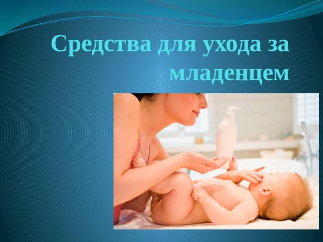 Средства для ухода за младенцем