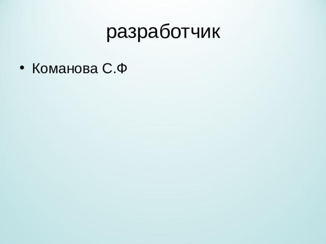 разработчик Команова С.Ф