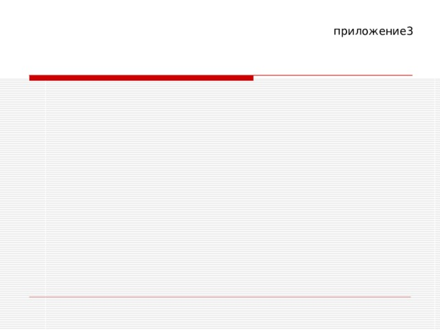 приложение3             «Характеристика кислорода»   Учитель: Никитина Татьяна Сергеевна