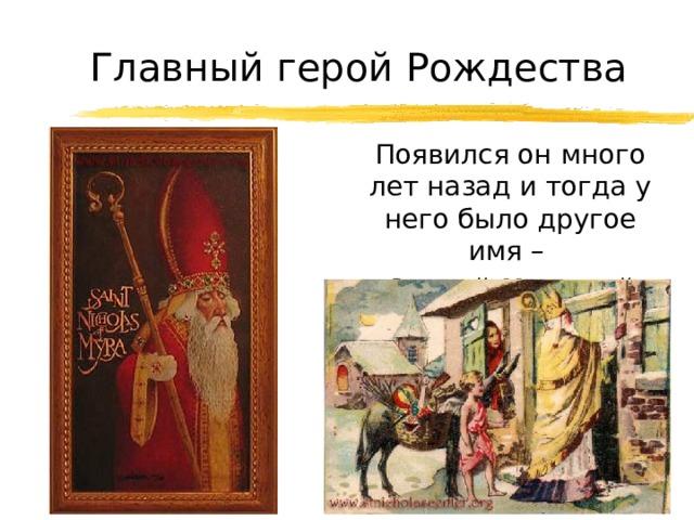 Главный герой Рождества  Появился он много лет назад и тогда у него было другое имя –  Святой Николай