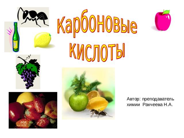 Автор: преподаватель химии Ракчеева Н.А.