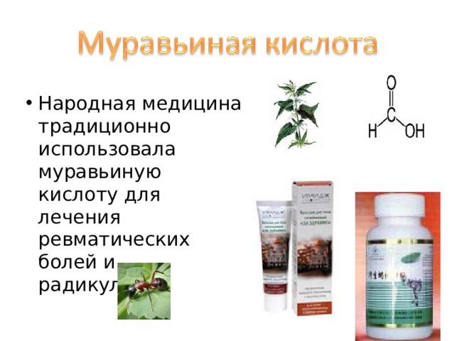 Народная медицина традиционно использовала муравьиную кислоту для лечения ревматических болей и радикулитов