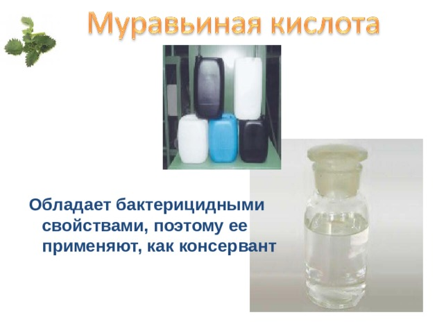 Обладает бактерицидными свойствами, поэтому ее применяют, как консервант