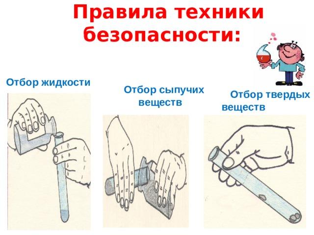 Правила техники безопасности:  Отбор жидкости Отбор сыпучих  веществ  Отбор твердых веществ