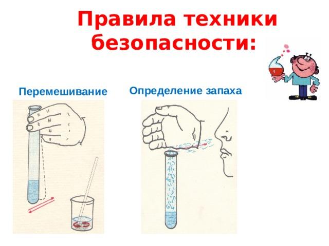 Правила техники безопасности:  Перемешивание Определение запаха