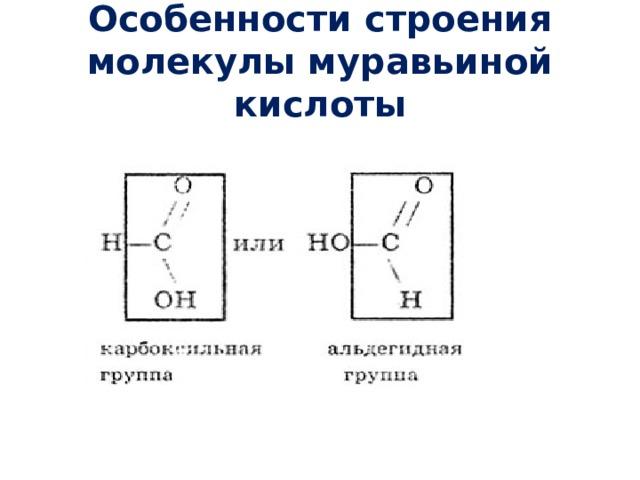 Особенности строения молекулы муравьиной кислоты