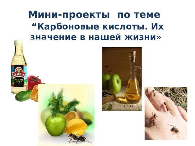 """Мини-проекты по теме   """"Карбоновые кислоты. Их значение в нашей жизни»"""