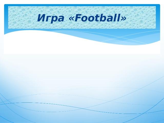 Игра «Football»