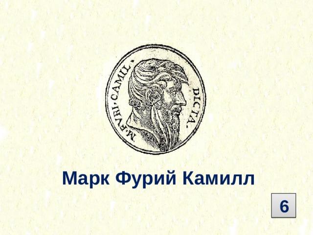 Марк Фурий Камилл  6