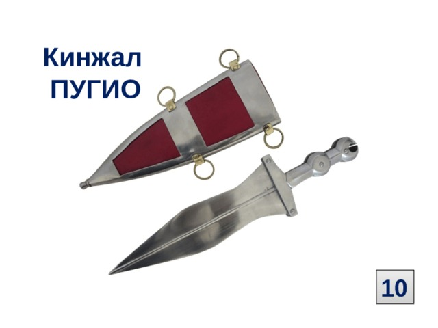 Кинжал  ПУГИО 10