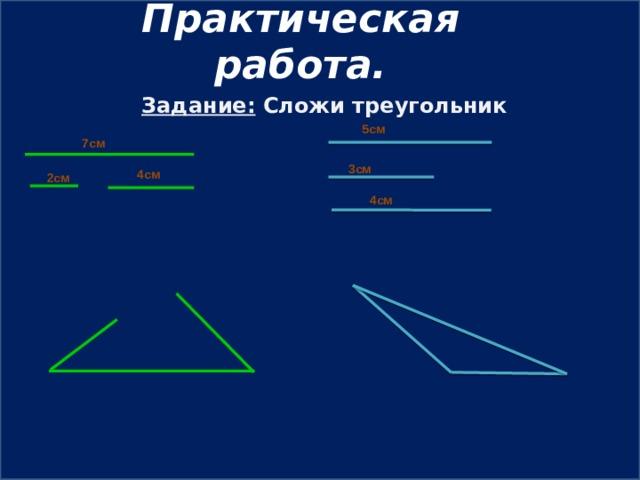 Практическая работа. Задание: Сложи треугольник 5см 7см 3см 4см 2см 4см
