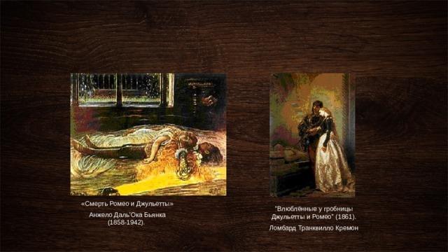 «Смерть Ромео и Джульетты» Анжело Даль'Ока Бьянка (1858-1942).