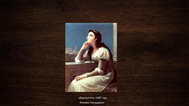 «Джульетта»,1887 год Филипп Кальдерон