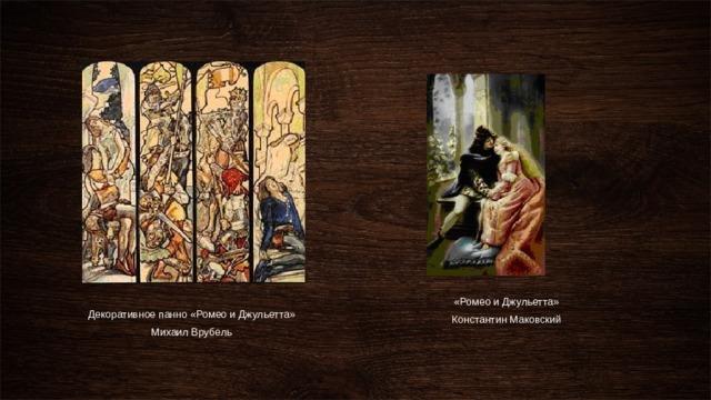 «Ромео и Джульетта» Константин Маковский Декоративное панно «Ромео и Джульетта» Михаил Врубель
