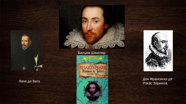 Вильям Шекспир Дон Франсиско де Рохас Зориила Лопе де Вега