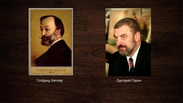 Готфрид Келлер Григорий Горин