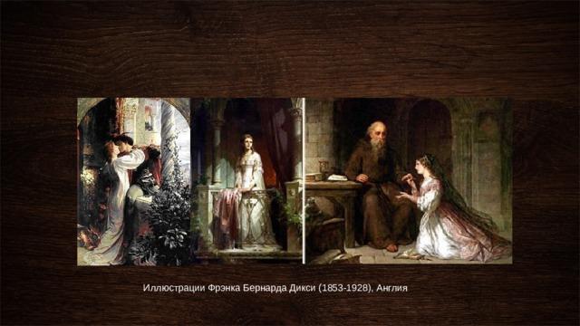 Иллюстрации Фрэнка Бернарда Дикси (1853-1928), Англия