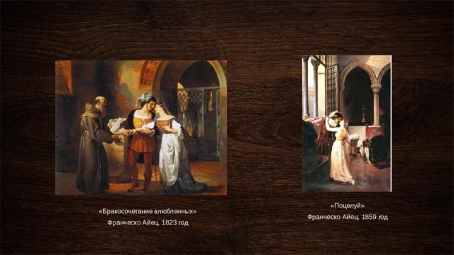 «Поцелуй» Франческо Айец, 1859 год «Бракосочетание влюбленных» Франческо Айец, 1823 год