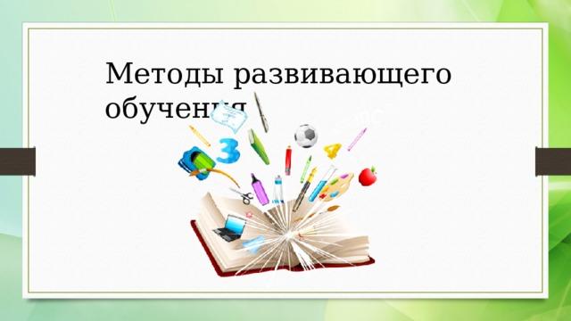 Методы развивающего обучения