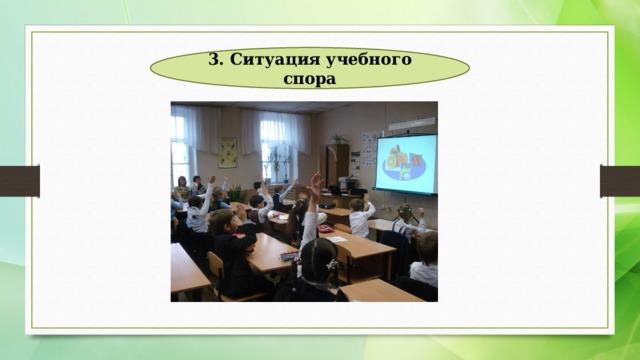 3. Ситуация учебного спора