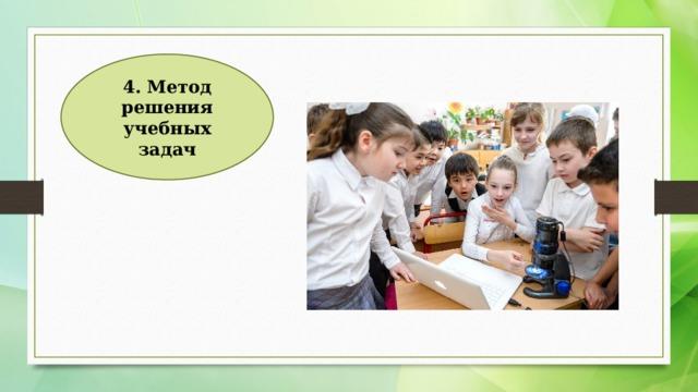 4. Метод решения учебных задач