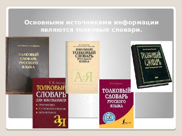 Основными источниками информации являются толковые словари.