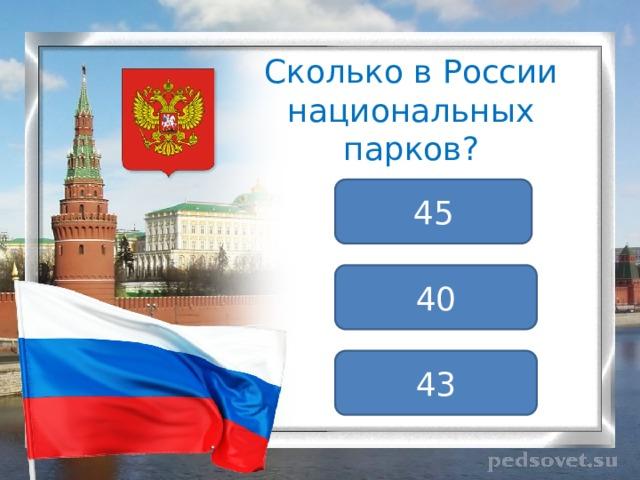 Сколько в России национальных парков? 45 40 43