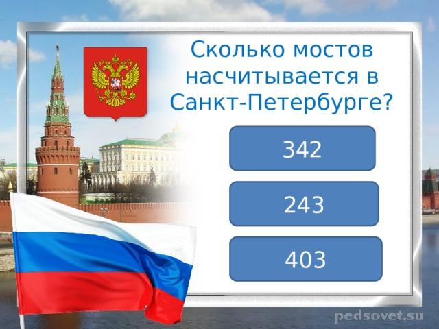 Сколько мостов насчитывается в Санкт-Петербурге? 342 243 403