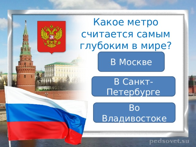 Какое метро считается самым глубоким в мире? В Москве В Санкт-Петербурге Во Владивостоке