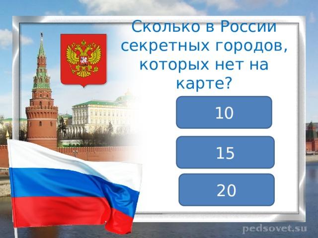 Сколько в России секретных городов, которых нет на карте? 10 15 20