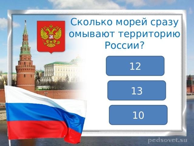 Сколько морей сразу омывают территорию России? 12 13 10