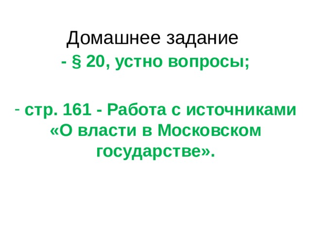 Домашнее задание - § 20, устно вопросы;   стр. 161 - Работа с источниками «О власти в Московском государстве».