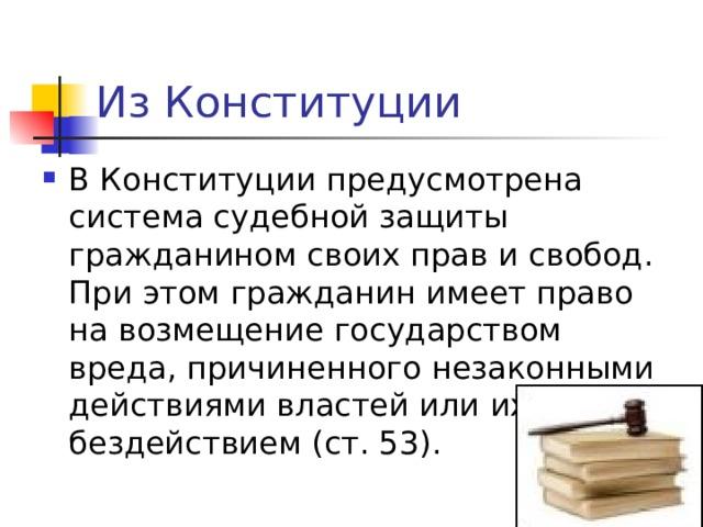Ст. 2 Конституции РФ с Комментариями. Последняя редакция с ...