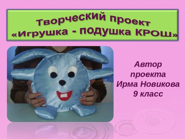 Автор проекта Ирма Новикова 9 класс