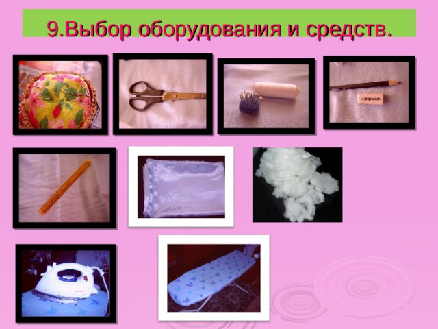 9.Выбор оборудования и средств .