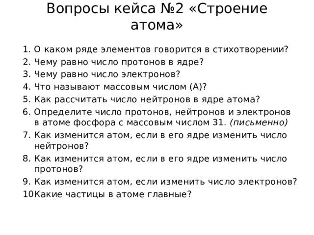 Вопросы кейса №2 «Строение атома»
