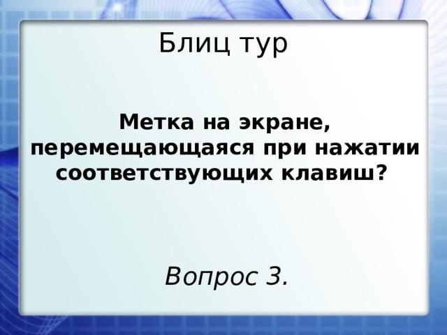 Блиц тур Метка на экране, перемещающаяся при нажатии соответствующих клавиш? Вопрос 3.