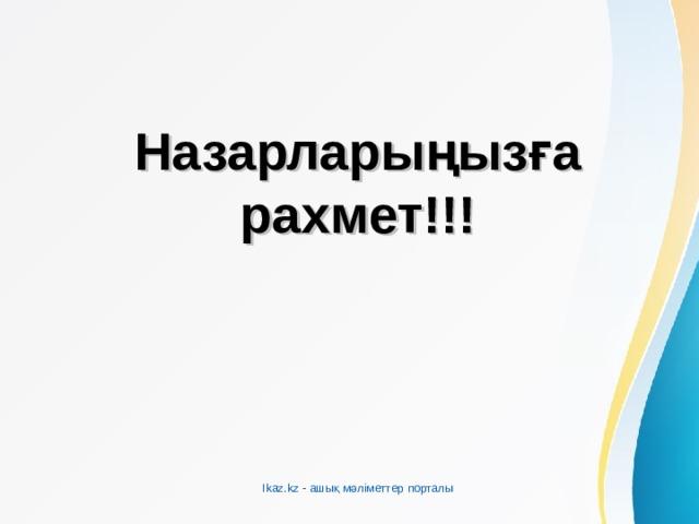 Назарларыңызға рахмет!!! Ikaz.kz - ашық мәліметтер порталы