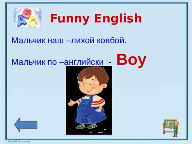Funny English Мальчик наш –лихой ковбой. Мальчик по –английски  -  Boy